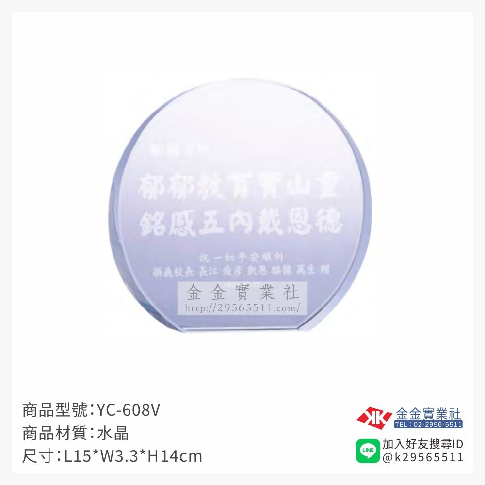 YC-608-V水晶獎牌-$1600~