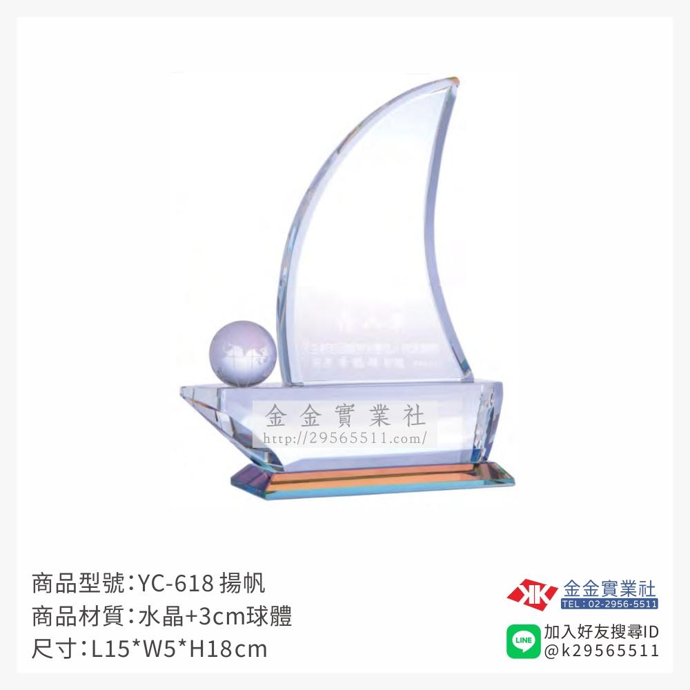 YC-618水晶獎牌-$1800~