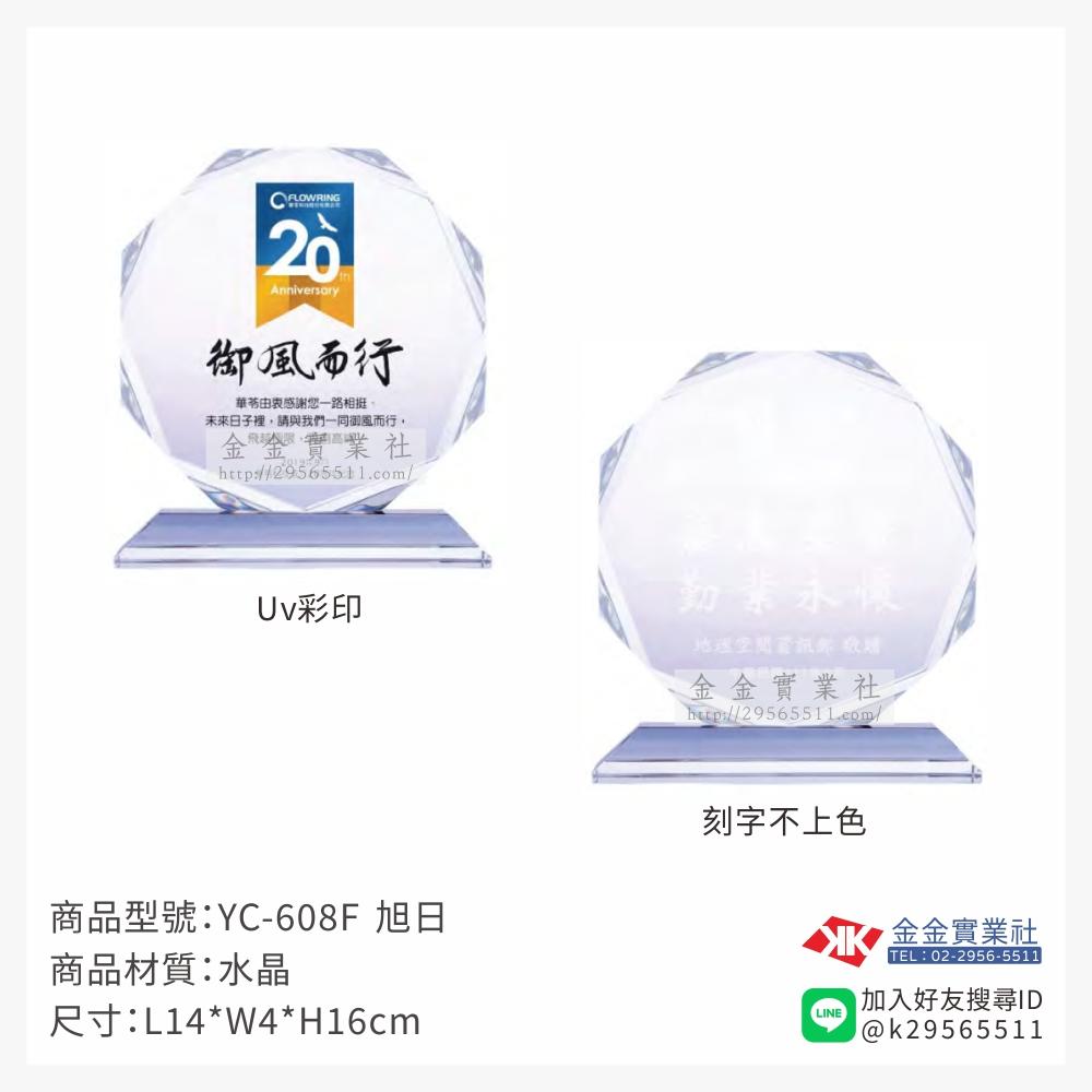 YC-608-F水晶獎牌-$1320~