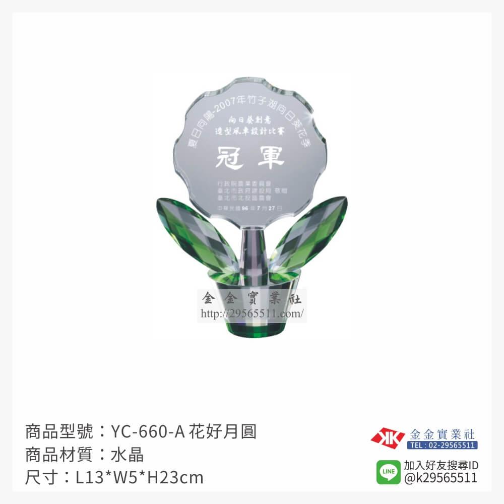 YC-660A水晶獎牌-$1800~