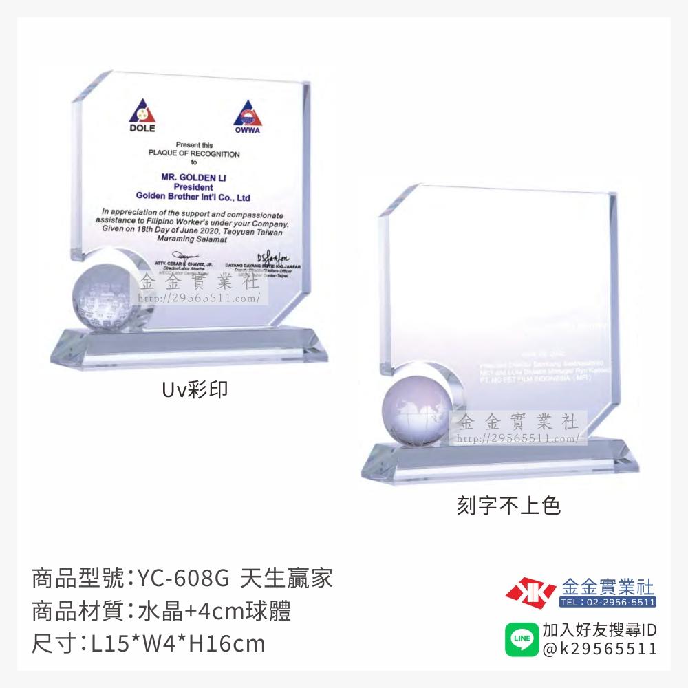YC-608-G水晶獎牌-$1400~