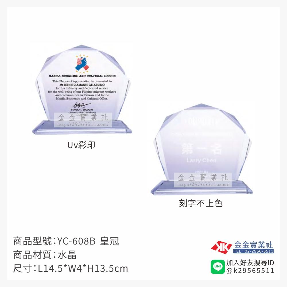 YC-608-B水晶獎牌-$1320~