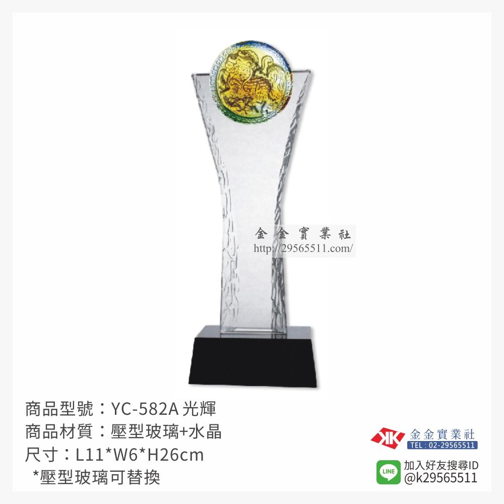 YC-582A琉璃獎座-$2100~