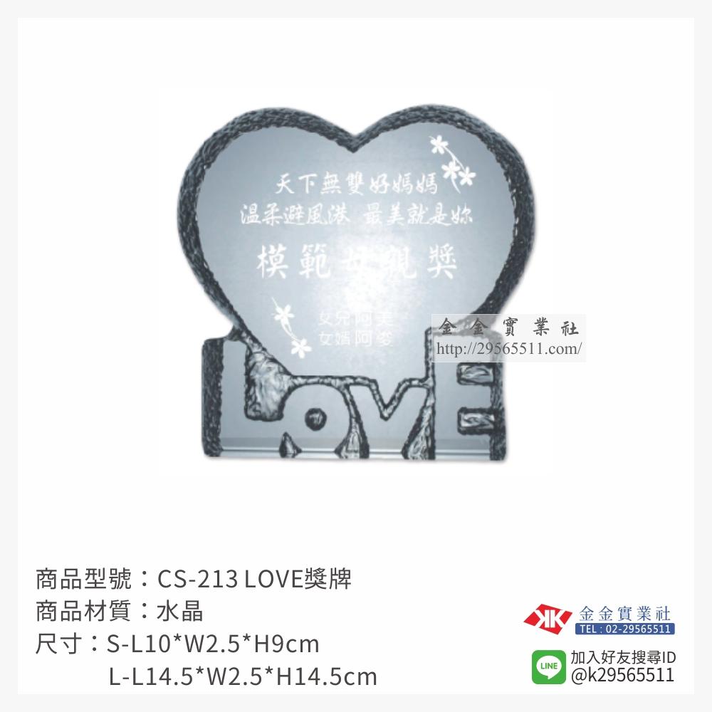 CS-213水晶獎牌-$1000~