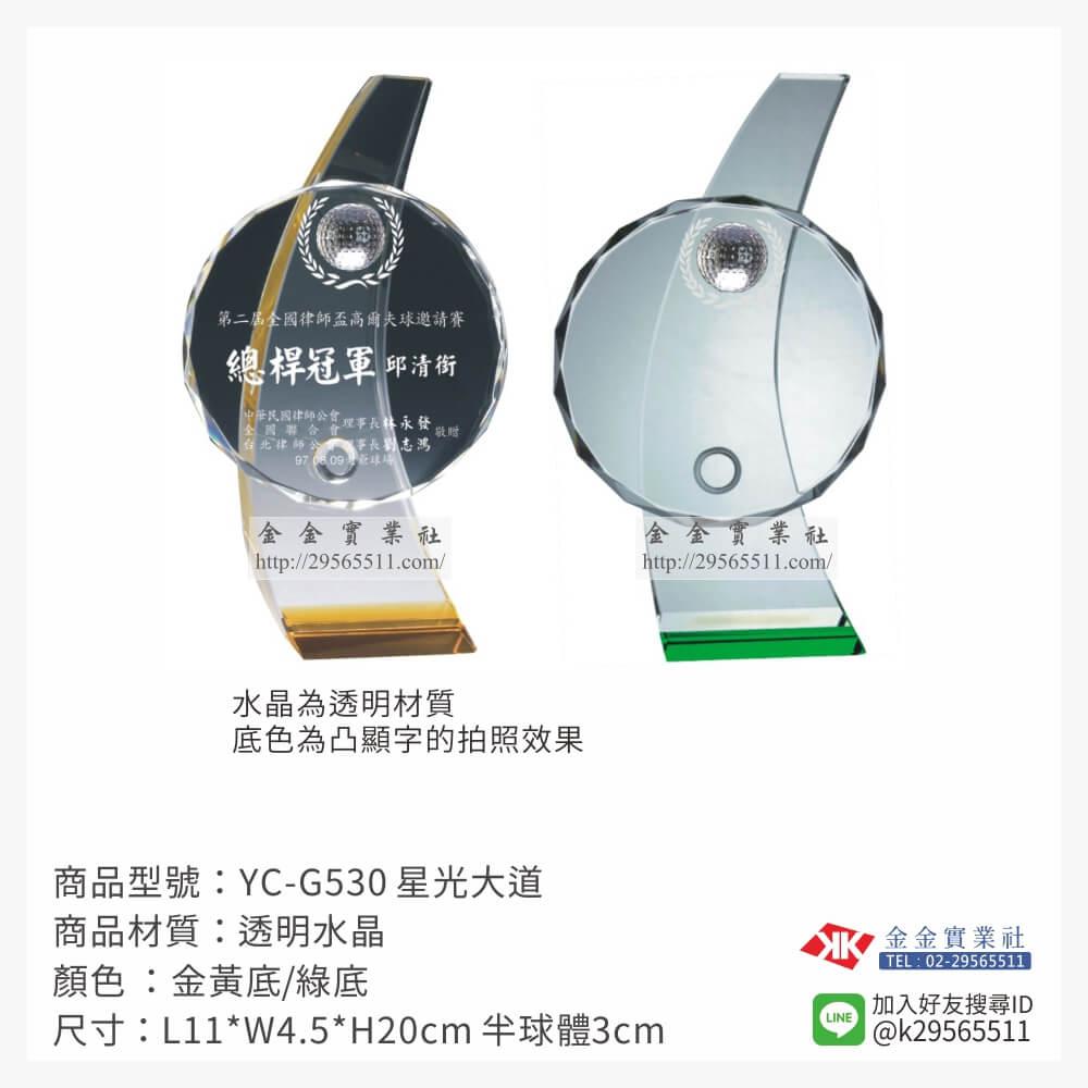 水晶獎座 YC-G530