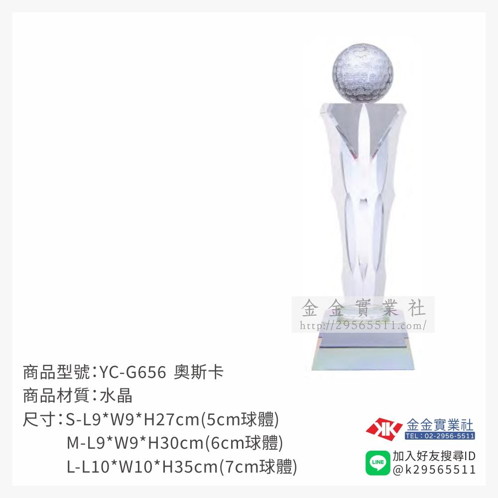水晶獎座 YC-G656