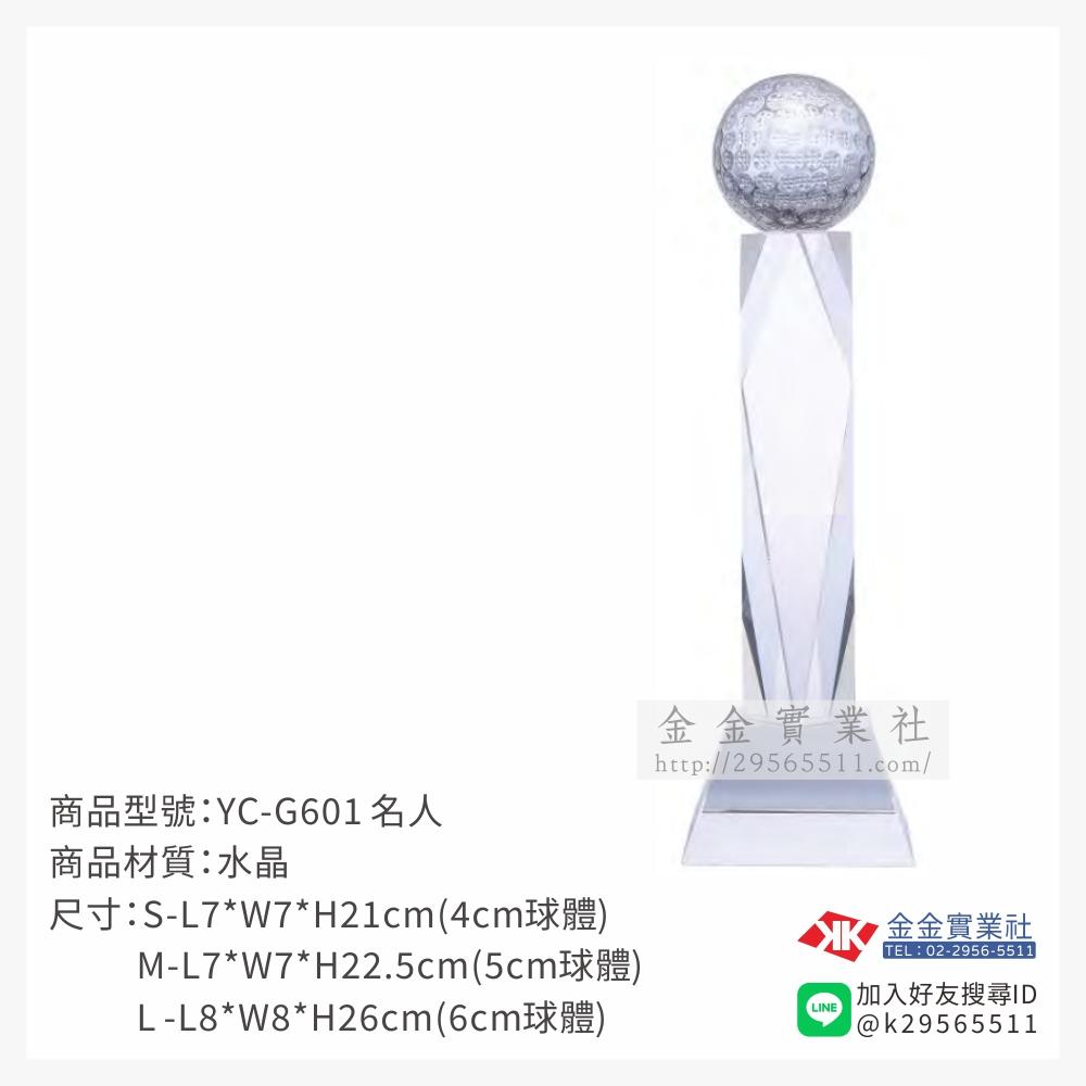 水晶獎座 YC-G601-D
