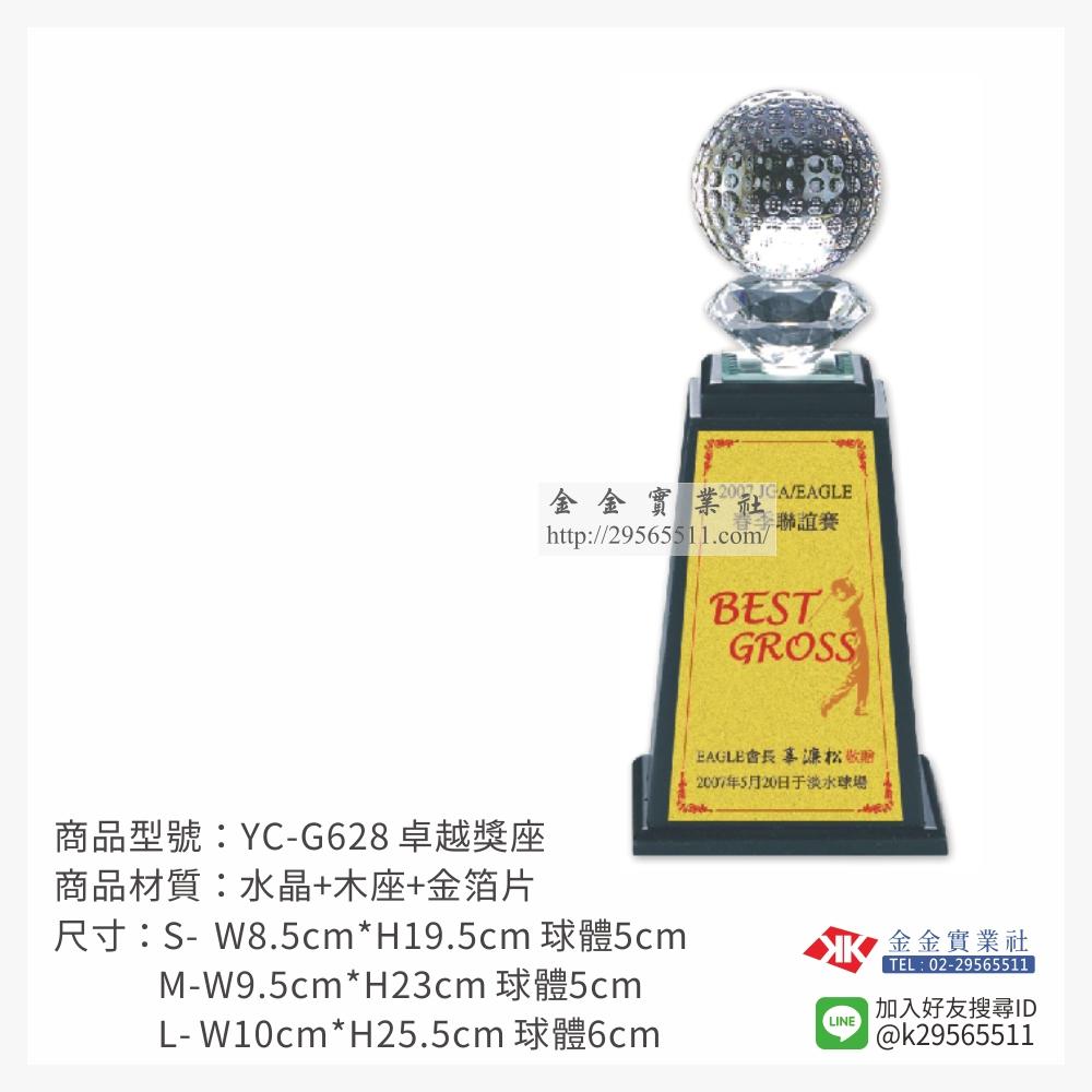 水晶獎座 YC-G628