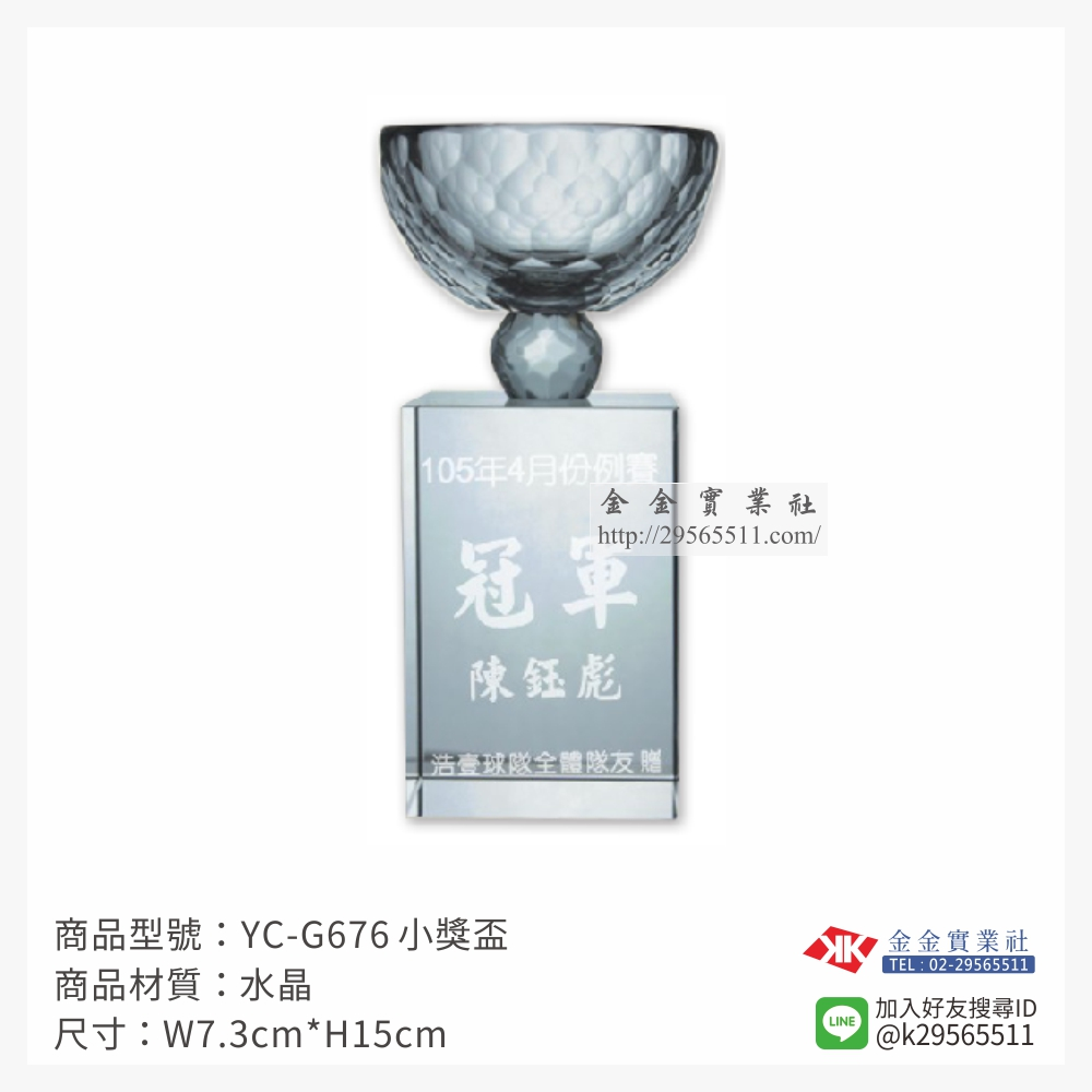水晶獎牌 YC-G676
