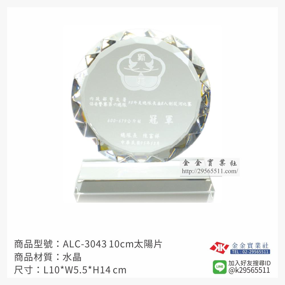 ALC-3043水晶獎牌-$1150~