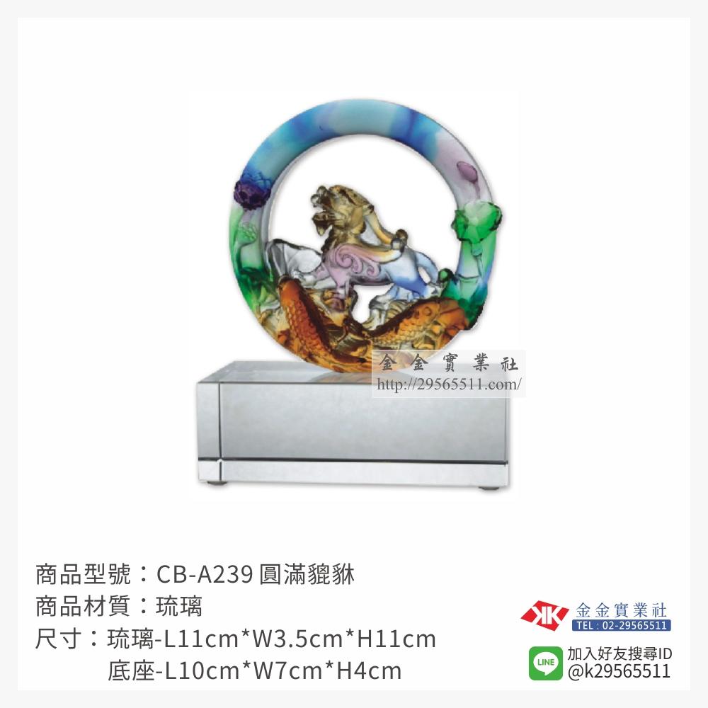 琉璃精品 CB-A239