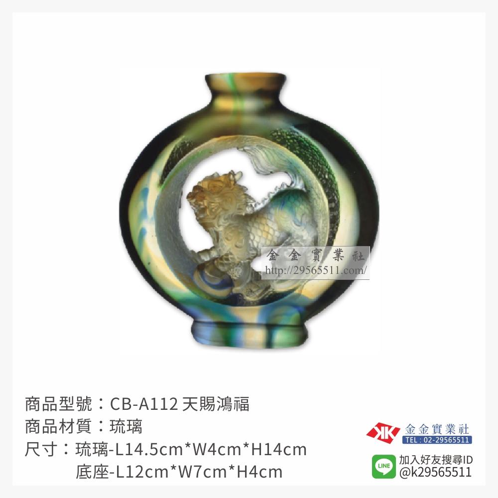 琉璃精品 CB-A112
