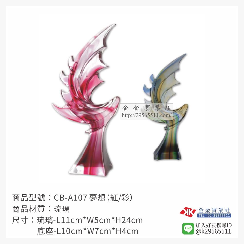 琉璃精品 CB-A107