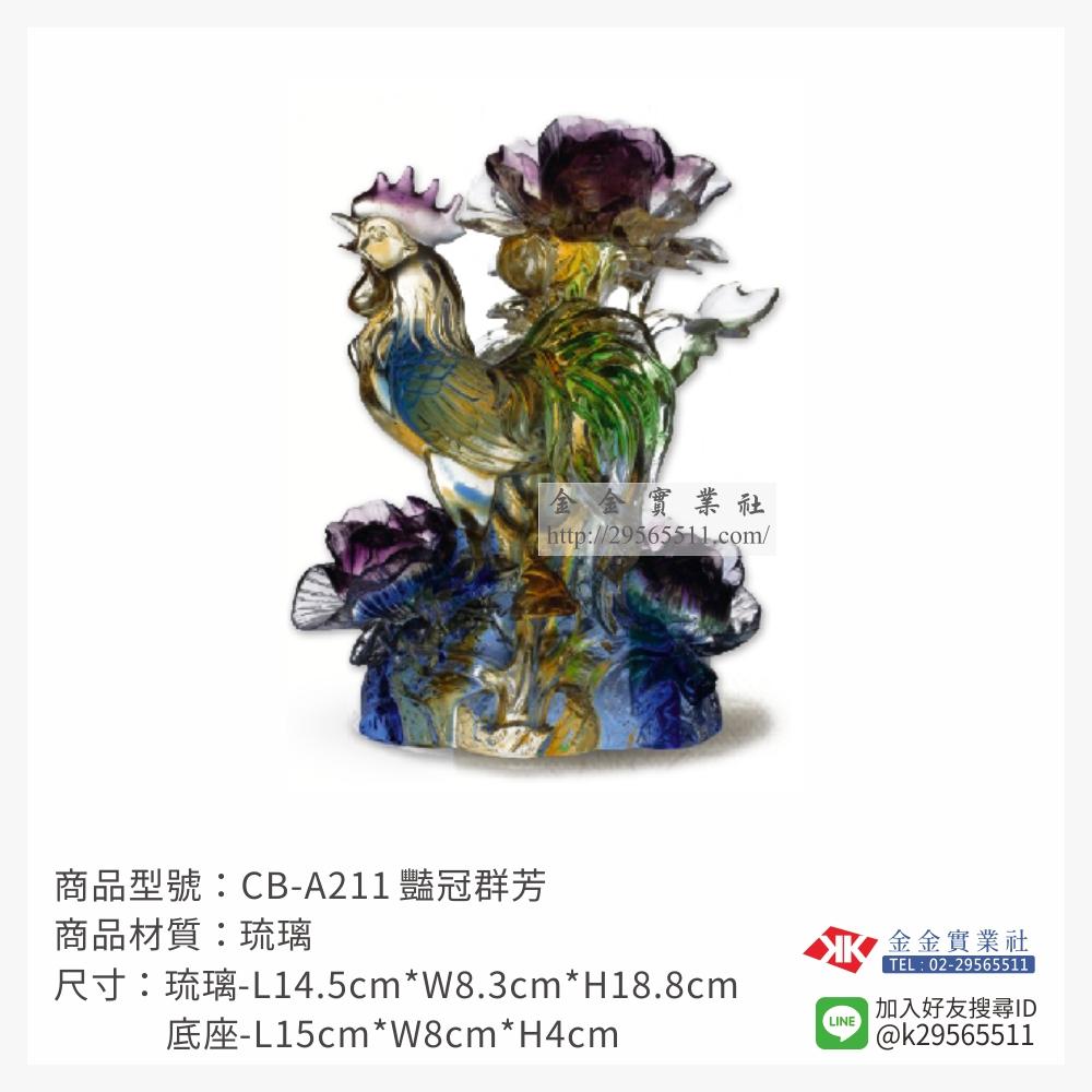 琉璃精品 CB-A211