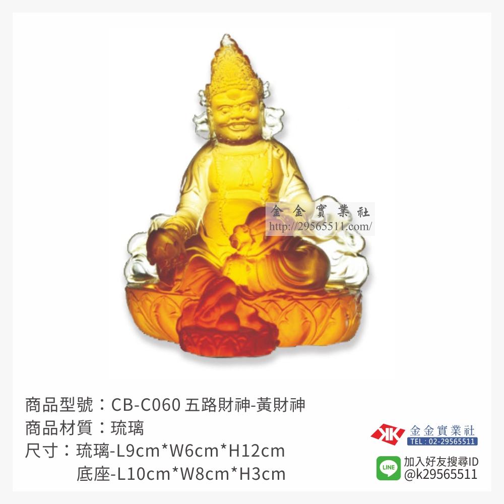 琉璃精品 CB-A255