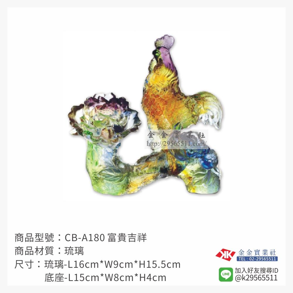 琉璃精品 CB-A180