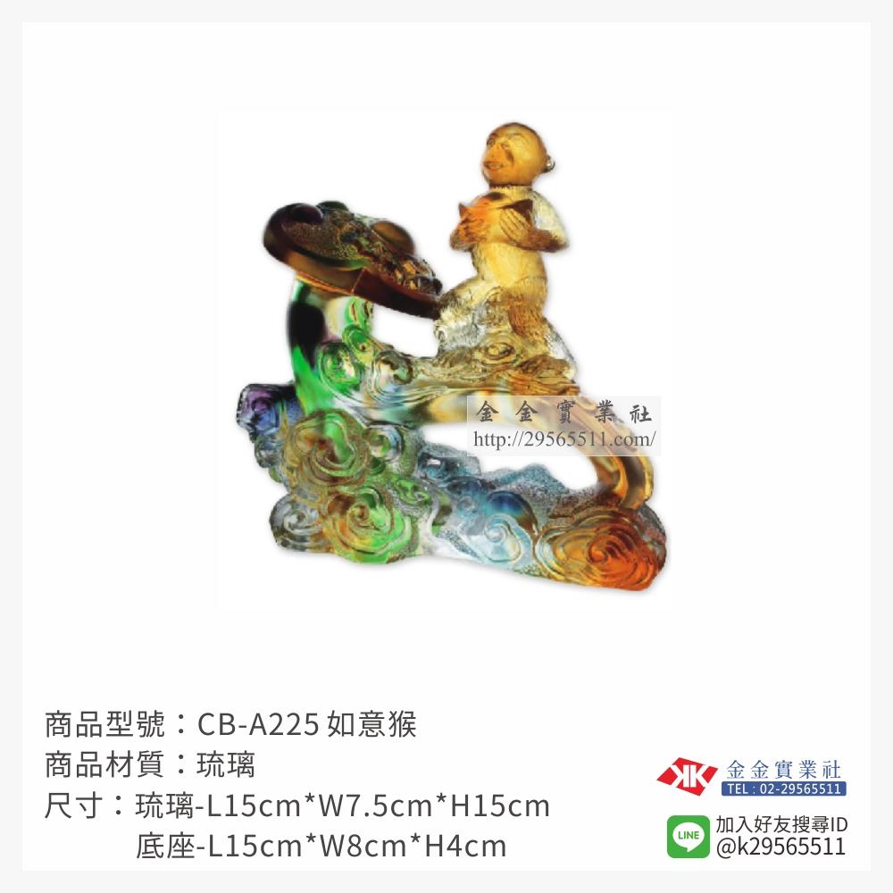 琉璃精品 CB-A225