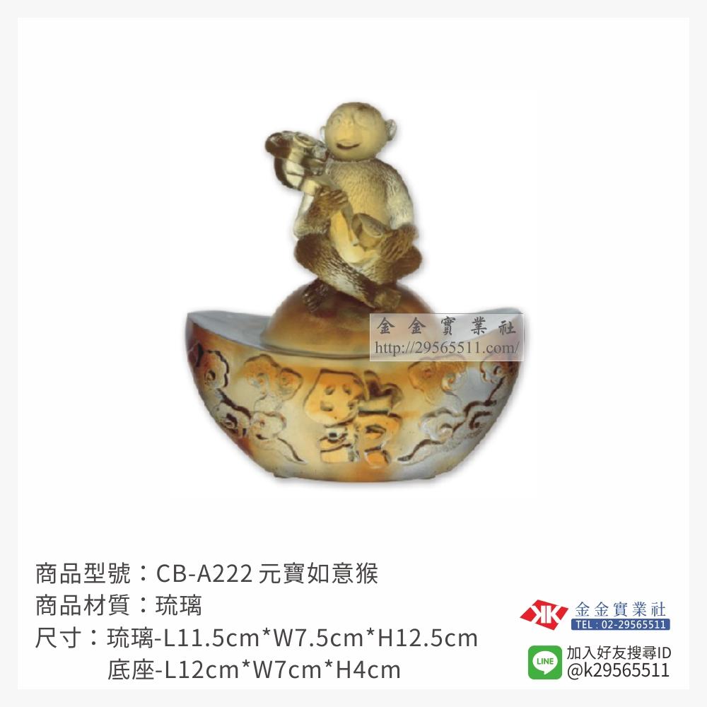 琉璃精品 CB-A222