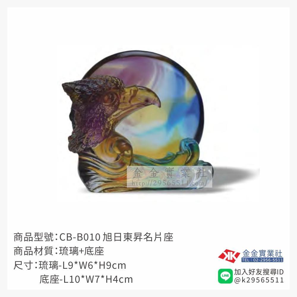 琉璃精品 CB-B010
