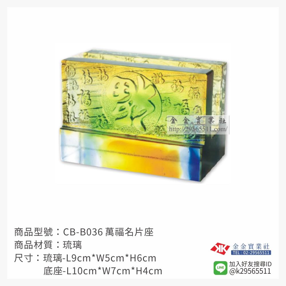 琉璃精品 CB-B036