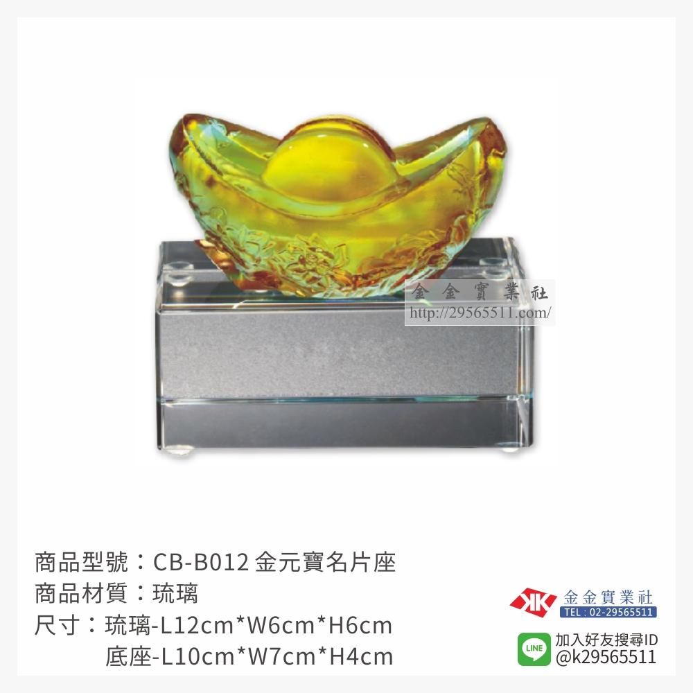 琉璃精品 CB-B012