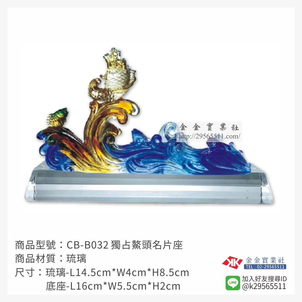 琉璃精品 CB-B032