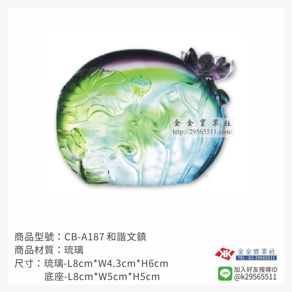 琉璃精品 CB-A187