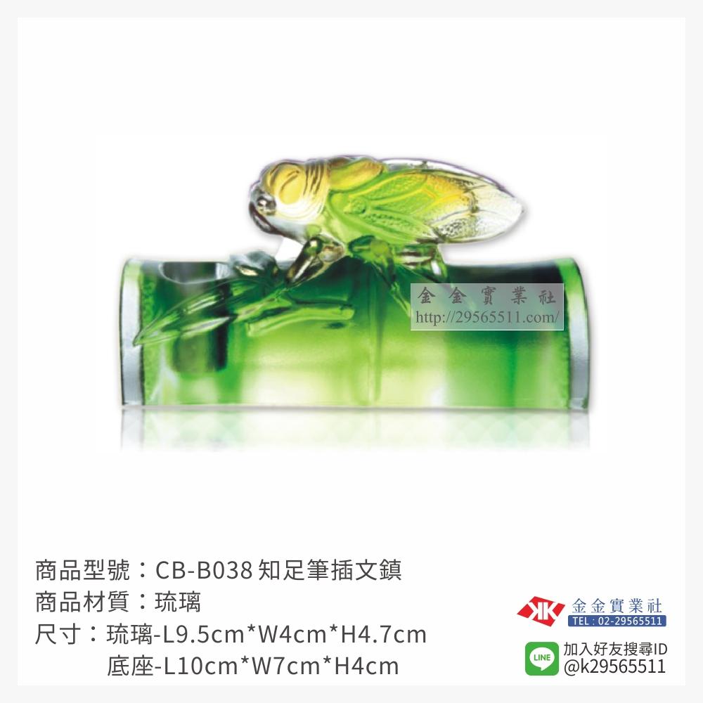 琉璃精品 CB-B038