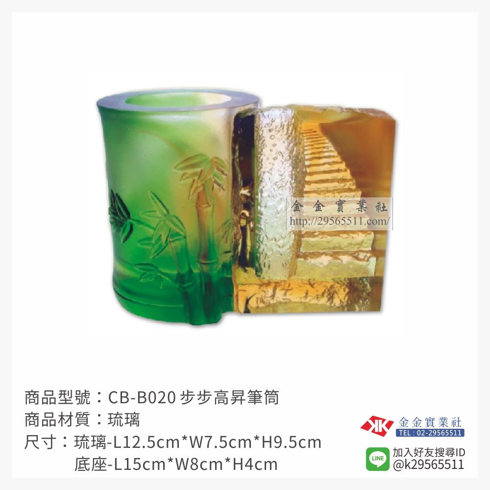琉璃精品 CB-B020