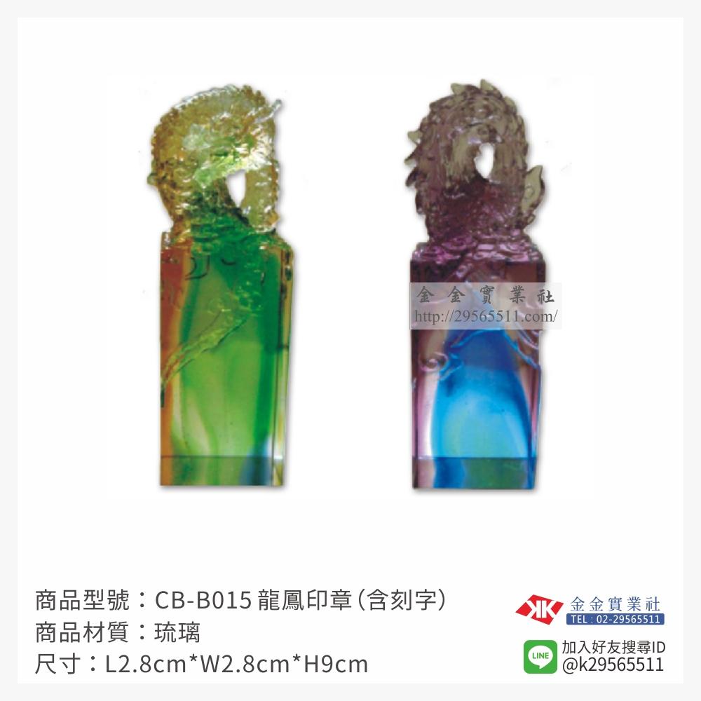 琉璃精品 CB-B015