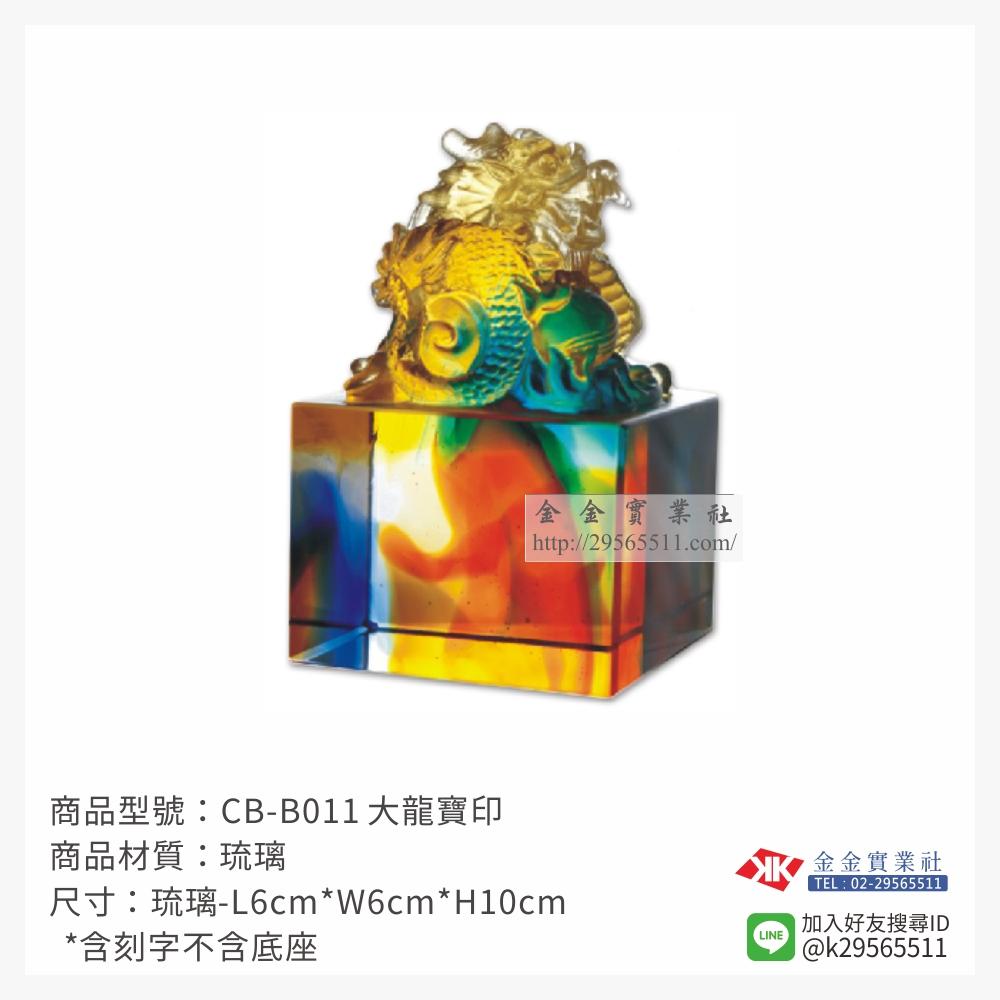 琉璃精品 CB-B011