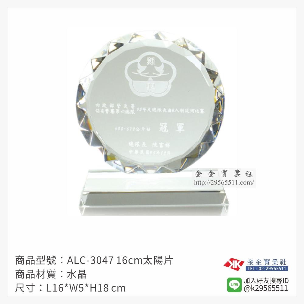 ALC-3047水晶獎牌-$1800~