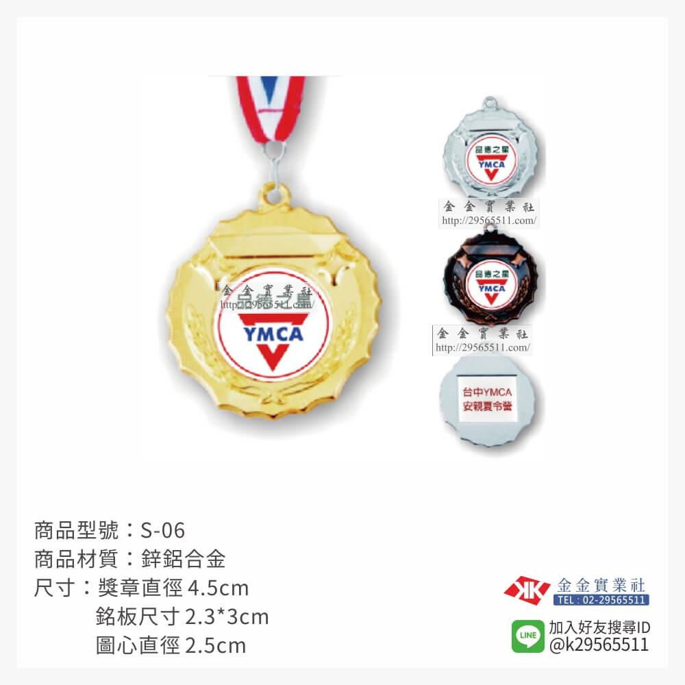 胸前運動獎牌 S-06