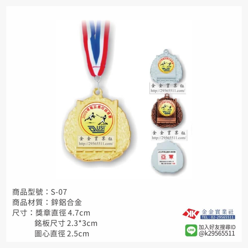 胸前運動獎牌 S-07