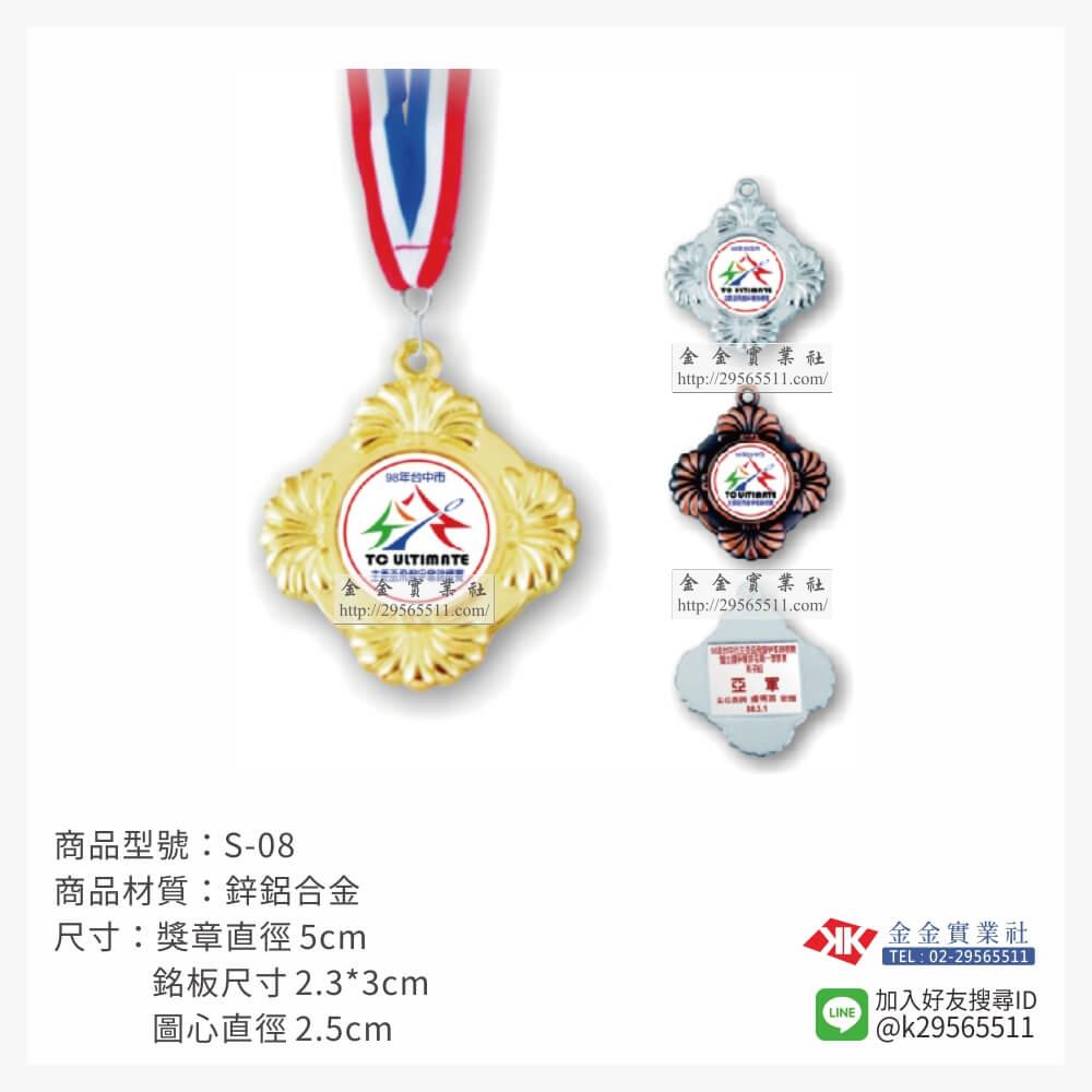 胸前運動獎牌 S-08