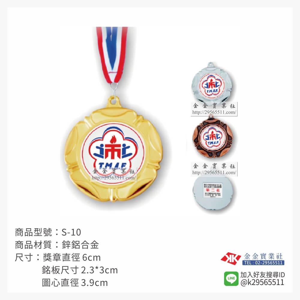 胸前運動獎牌 S-10