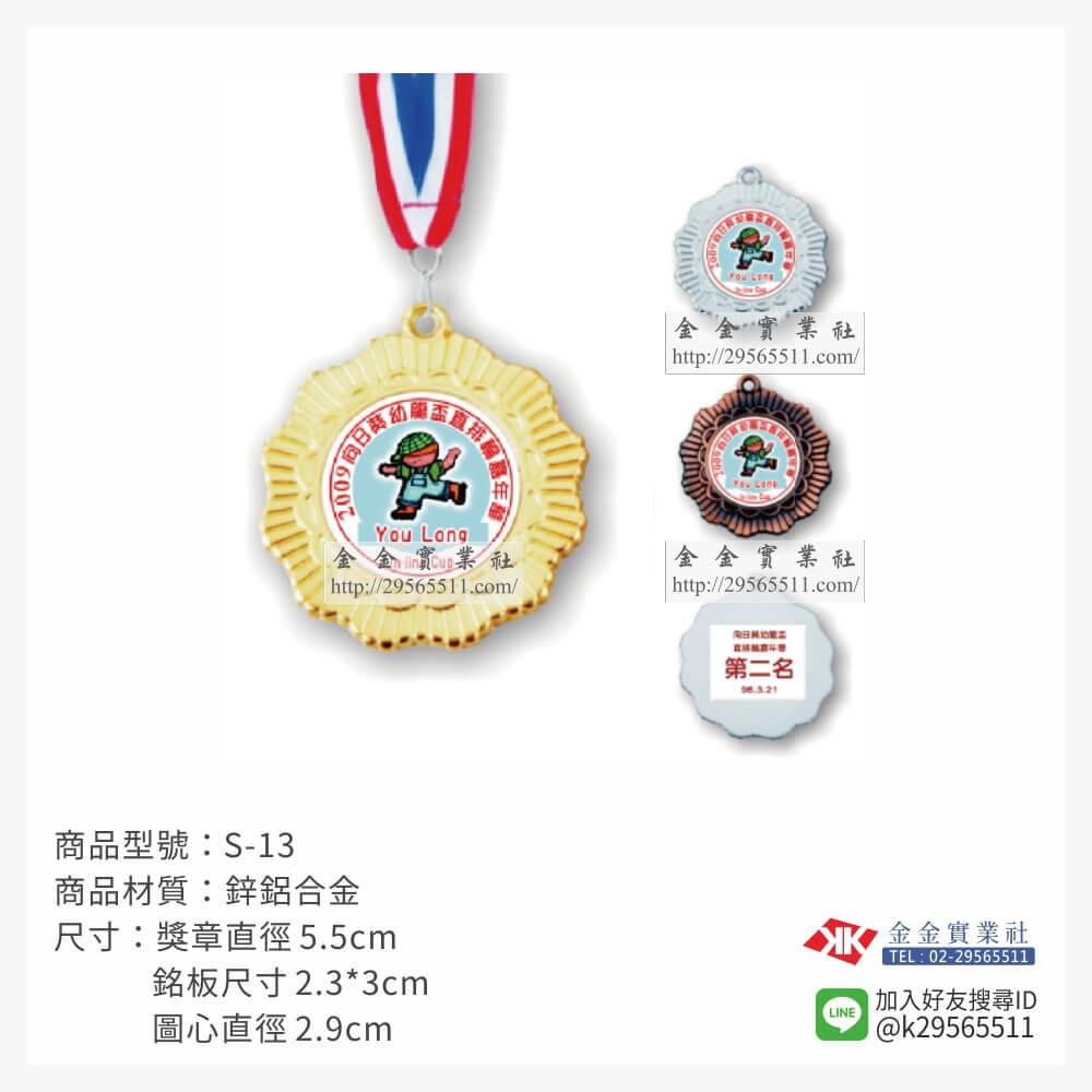 胸前運動獎牌 S-13