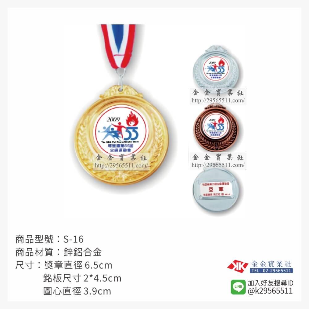 胸前運動獎牌 S-16