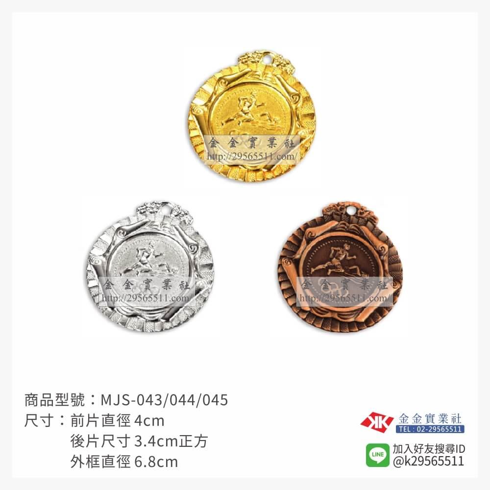 胸前運動獎牌 MJS-043/044/045