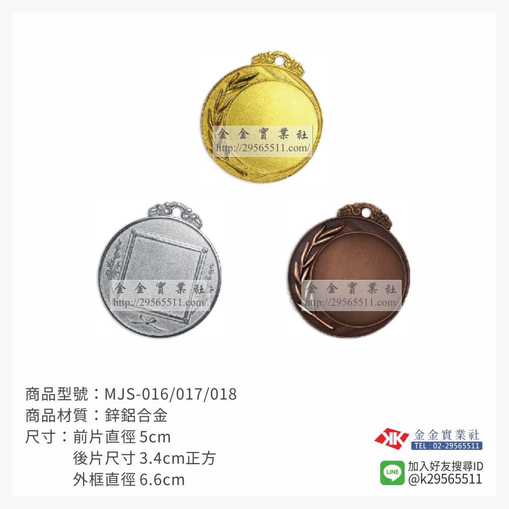 胸前運動獎牌 MJS-016/017/018