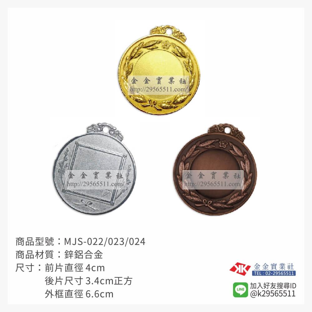 胸前運動獎牌 MJS-022/023/024