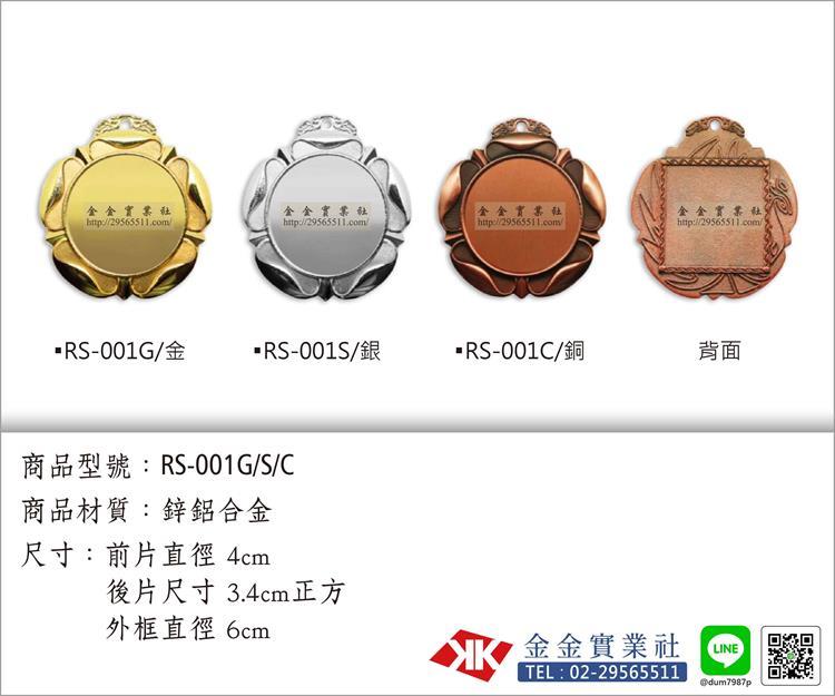 胸前運動獎牌 RS-001 G/S/C