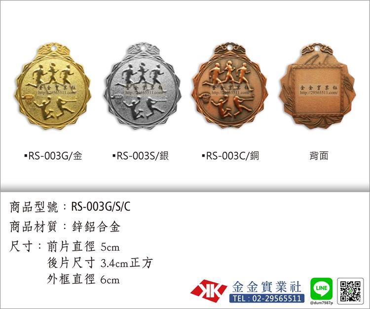 胸前運動獎牌 RS-003 G/S/C