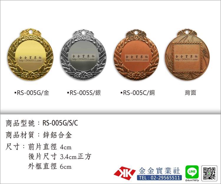 胸前運動獎牌 RS-005 G/S/C