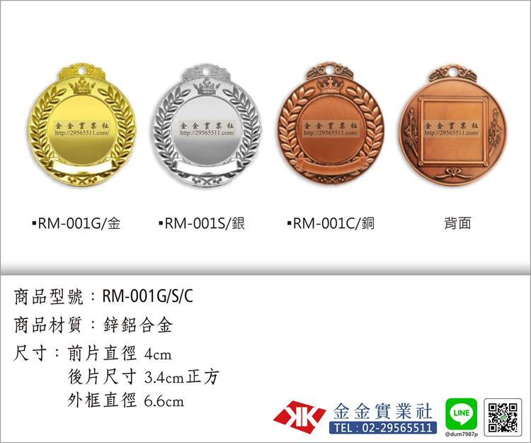 胸前運動獎牌 RM-001 G/S/C