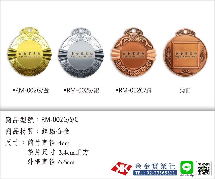 胸前運動獎牌 RM-002 G/S/C