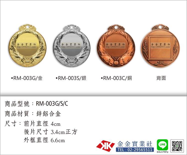 胸前運動獎牌 RM-003 G/S/C