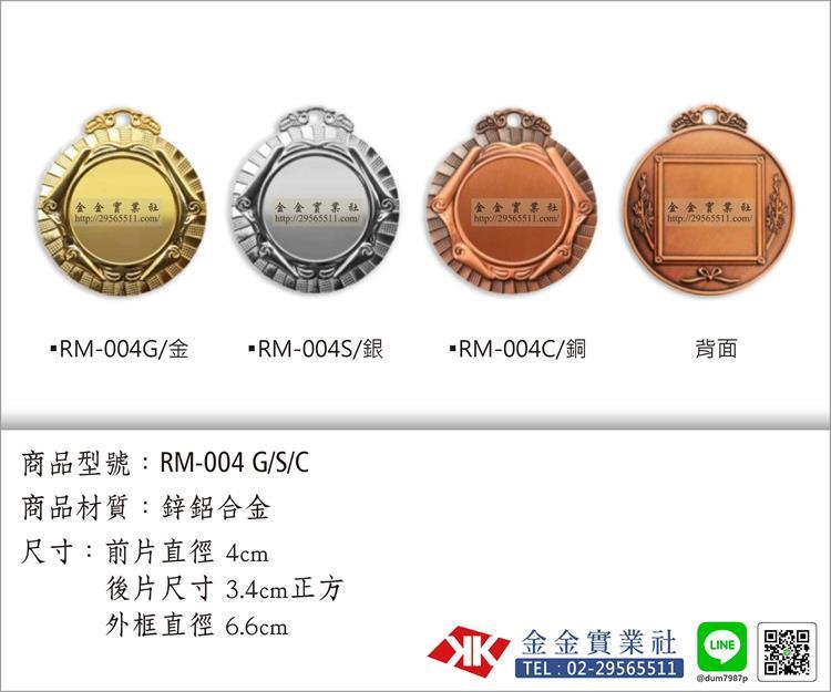 胸前運動獎牌 RM-004 G/S/C