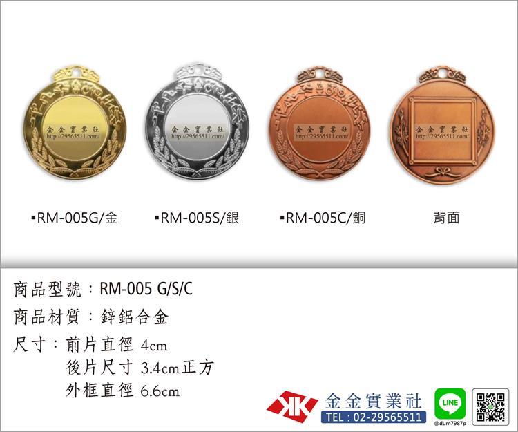 胸前運動獎牌 RM-005 G/S/C