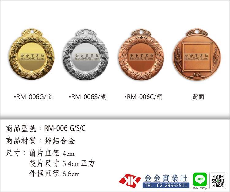 胸前運動獎牌 RM-006 G/S/C